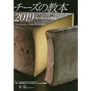チーズの教本〈2019〉「チーズプロフェッショナル」のための教科書 [事典辞典]