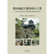 熊本地震と熊本県の工業―熊本県工業連合会の復旧・復興支援活動の記録 [単行本]