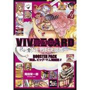 VIVRE CARD ~ ONE PIECE図鑑 ~ BOOSTER SET ~ 四皇ビッグ・マム海賊団!! ~ [ムック・その他]