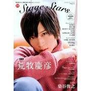 TVガイド Stage Stars vol.4 [ムック・その他]