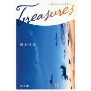 Treasures―私はここにいます [単行本]