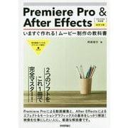 Premiere Pro&After Effectsいますぐ-2つの映像ソフトをこれ1冊でマスター! [単行本]