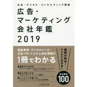 広告・マーケティング会社年鑑〈2019〉 [単行本]