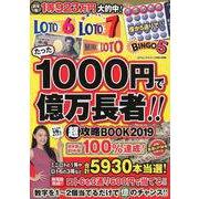 たった1000円で億万長者!!超攻略BOOK2019 (コアムックシリ-ズ) [ムック・その他]
