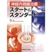神経内視鏡治療スタート&スタンダード [単行本]