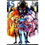 マジェスティックプリンス 15(ヒーローズコミックス) [コミック]