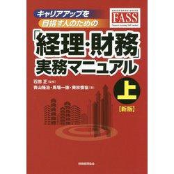 「経理・財務」実務マニュアル〈上〉―キャリアアップを目指す人のための 新版 [単行本]