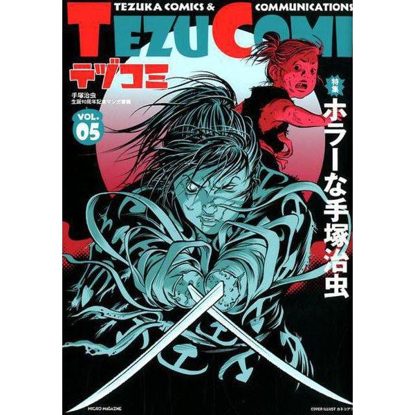 テヅコミ Vol.5 [コミック]