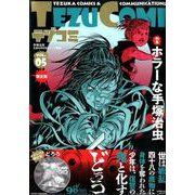テヅコミ Vol.5 限定版 [コミック]