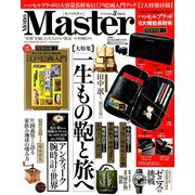 Mono Master (モノマスター) 2019年 03月号 [雑誌]