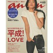 an・an (アン・アン) 2019年 1/16号 [雑誌]