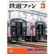 鉄道ファン 2019年 03月号 [雑誌]