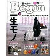 Begin (ビギン) 2019年 03月号 [雑誌]
