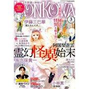 HONKOWA (ホンコワ) 2019年 03月号 [雑誌]