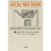 隣人ヒトラー―あるユダヤ人少年の回想 [単行本]