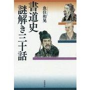 書道史 謎解き三十話 [単行本]