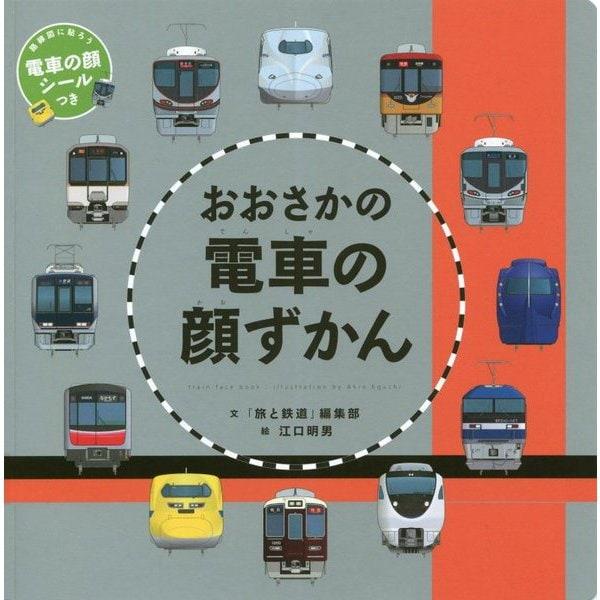 おおさかの電車の顔ずかん [単行本]
