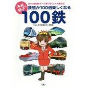 木村裕子の鉄道が100倍楽しくなる100鉄 [ムック・その他]