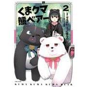 くまクマ熊ベアー 2(PASH!COMICS) [コミック]