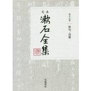 定本 漱石全集〈第17巻〉俳句・詩歌 [全集叢書]
