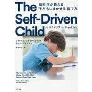セルフドリブン・チャイルド―脳科学が教える「子どもにまかせる」育て方 [単行本]