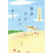 散歩するネコ―れんげ荘物語 [単行本]