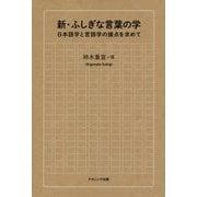 新・ふしぎな言葉の学―日本語学と言語学の接点を求めて [単行本]