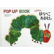 とびだす!はらぺこあおむし(POP-UP BOOK) [絵本]