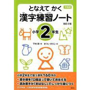となえてかく漢字練習ノート 小学2年生 改訂2版-下村式 [全集叢書]