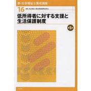 低所得者に対する支援と生活保護制度 第5版 (新・社会福祉士養成講座〈16〉) [単行本]
