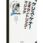 クリス・ケナー エキセントリック・マジック [単行本]