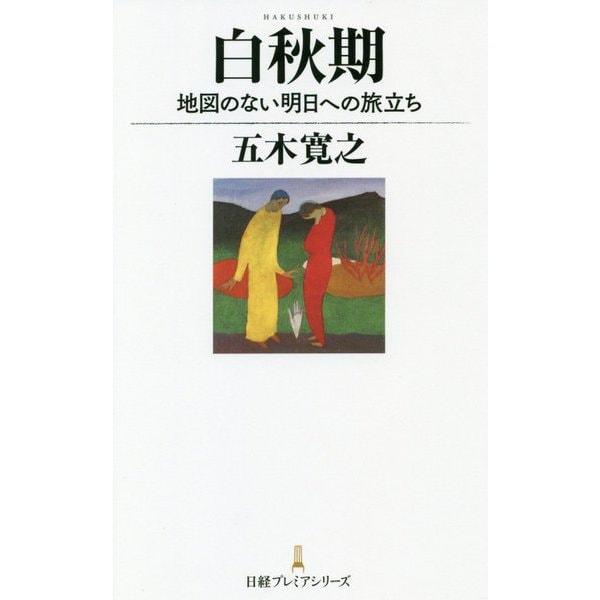 白秋期―地図のない明日への旅立ち(日経プレミアシリーズ) [新書]