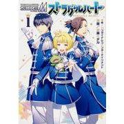 アイドルマスターSideMストラグルハート 1(シルフコミックス 72-6) [コミック]