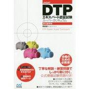 JAGAT DTPエキスパート認証試験スーパーカリキュラム 第13版準拠 [単行本]