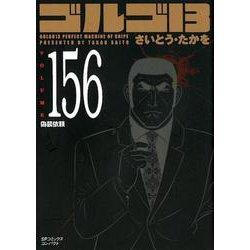 ゴルゴ13 156(SPコミックス コンパクト) [コミック]