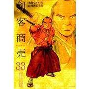 剣客商売 33(SPコミックス) [コミック]