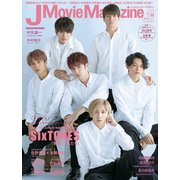 J Movie Magazine Vol.44 (2019)-映画を中心としたエンターテインメントビジュアルマガジン(パーフェクト・メモワール) [ムックその他]