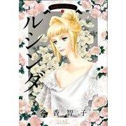 名香智子コレクション 10(ジュールコミックス) [コミック]