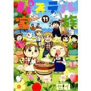 パステル家族 11(アクションコミックス comico books) [コミック]