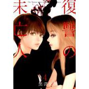 復讐の未亡人 4(アクションコミックス) [コミック]