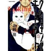 ウォーキング・キャット 1(アクションコミックス) [コミック]