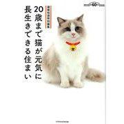 20歳まで猫が元気に長生きできる住まい [ムック・その他]