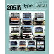 205系 Hyper Detail [ムック・その他]