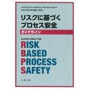 リスクに基づくプロセス安全ガイドライン [単行本]