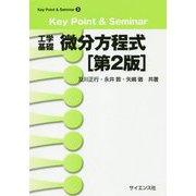 Key Point & Seminar 工学基礎 微分方程式 第2版 (Key Point&Seminar〈3〉) [全集叢書]
