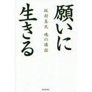 願いに生きる―坂村真民 魂の構話 [単行本]