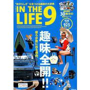 IN THE LIFE(イン・ザ・ライフ)vol.9 (NEKO MOOK) [ムック・その他]