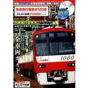 京浜急行電鉄の120年 (みんなの鉄道DVDBOOKシリーズ) (メディアックスMOOK) [ムック・その他]
