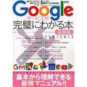 Googleサービスが完璧にわかる本 最新版 (メディアックスMOOK) [ムック・その他]