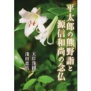 平太郎の熊野詣と源信和尚の念仏 [単行本]